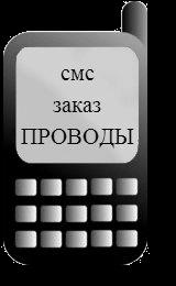 смс заказ такси проводы