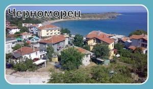 Такси Черноморец