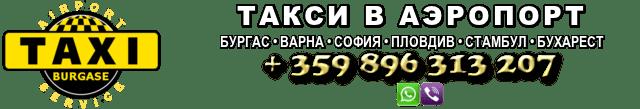 Такси Бургасе