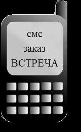 смс заказ такси встреча