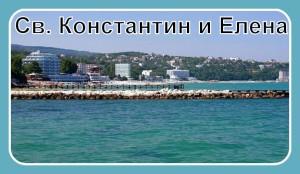 Такси Св. Константин и Елена