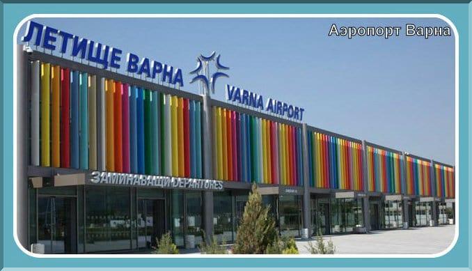 Такси из аэропорта Варна