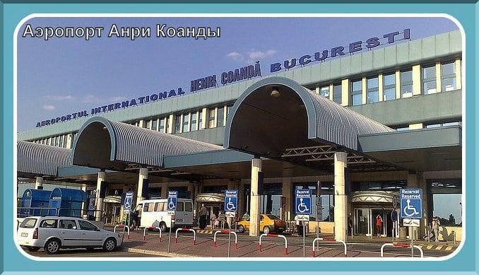 Такси Бухарест