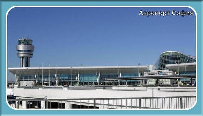 Такси из аэропорта София